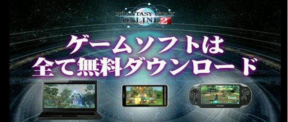 Phantasy Star Online 2 is free to play, iOS/Android version planned